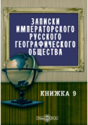 Записки Императорского Русского географического общества. 1853. Книжка 9