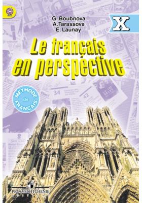 Le fran?ais en perspective: M?thode de fran?ais Х = Французский язык. 10 класс : Учебник. ФГОС. 3-е издание