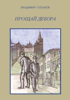 Прощай Дебора : роман-исследование: художественная литература