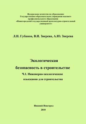 Экологическая безопасность при строительстве: учебное пособие, Ч. 1. Инженерно-экологические изыскания для строительства