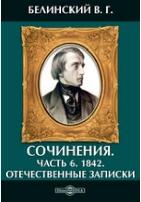 Сочинения, Ч. 6. 1842. Отечественные записки