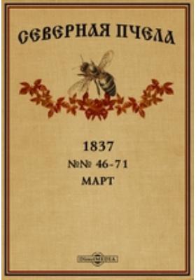 Северная пчела. 1837. №№ 46-71, Март