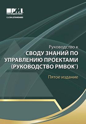 Руководство к своду знаний по управлению проектами (Руководства PMBOK®) : пер. с англ