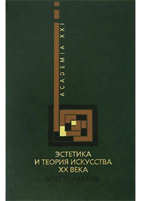 Эстетика и теория искусства XX века