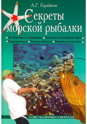 Секреты морской рыбалки