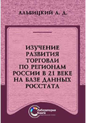 Изучение развития торговли по регионам России в 21 веке на базе данных Росстата