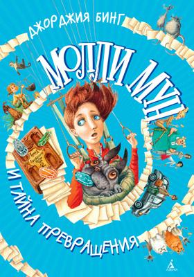 Молли Мун и тайна превращения: роман