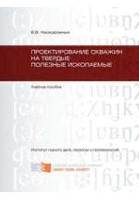 Проектирование скважин на твердые полезные ископаемые: учебное пособие