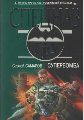 Супербомба : Роман