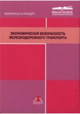 Экономическая безопасность железнодорожного транспорта: учебник