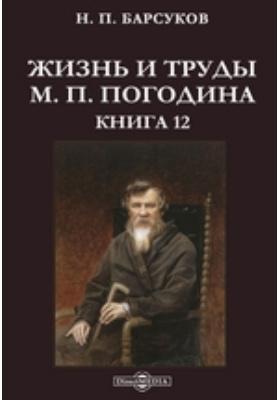 ЖизньитрудыМ.П.Погодина. Книга 12