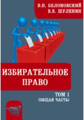 Избирательное право: учебно-методический комплекс. В 2 т. Т. 1. Общая часть