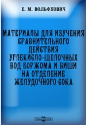 Материалы для изучения сравнительного действия углекисло-щелочных вод боржома и виши на отделение желудочного сока: диссертация