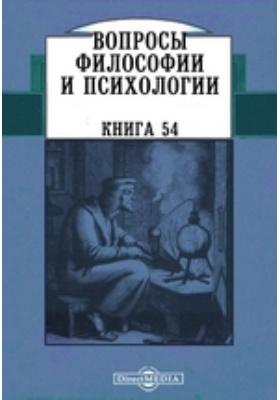 Вопросы философии и психологии. 1900. Книга 54