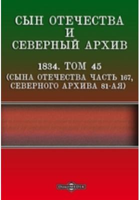 Сын Отечества и северный архив : 1834: журнал. 1834. Том 45. Сына Отечества часть 167, Северного Архива 81-ая