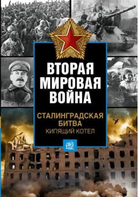 Сталинградская битва. Кипящий котел = Stalingrad. The Infernal Cauldron
