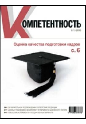 Компетентность: журнал. 2010. № 8
