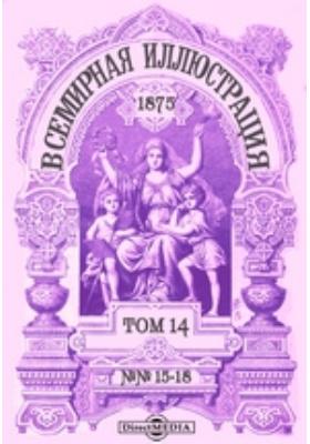 Всемирная иллюстрация: журнал. 1875. Т. 14, №№ 15-18