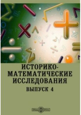 Историко-математические исследования. Вып. 4