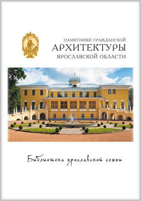 Памятники гражданской архитектуры Ярославской области. Т. 22