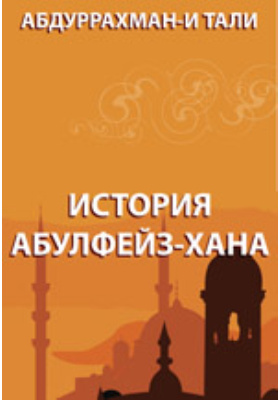 История Абулфейз-хана