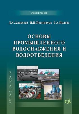 Основы промышленного водоснабжения и водоотведения: учебник