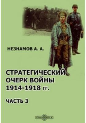 Стратегический очерк войны 1914-1918 гг: историко-документальная литература, Ч. 3. Период с 12 (25) ноября 1914 г. по 15 (28) марта 1915 г
