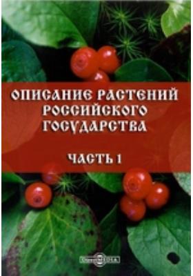Описание растений Российского государства, Ч. 1