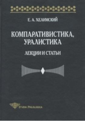 Компаративистика, уралистика: учебное пособие
