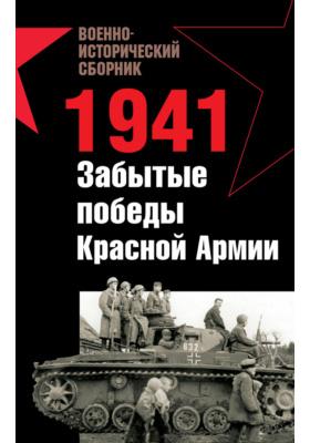1941. Забытые победы Красной Армии: сборник