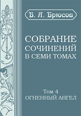 Собрание сочинений в семи томах: художественная литература. Т. 4. Огненный ангел