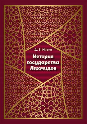 История государства Лахмидов: монография