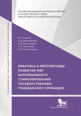 Практика и перспективы развития мер материального стимулирования государственных гражданских служащих: монография