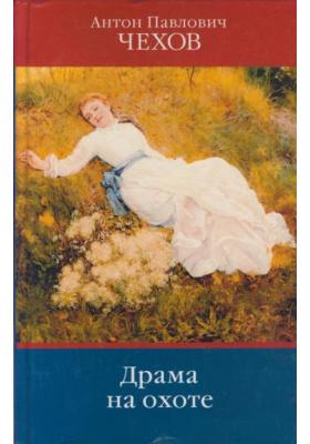 Собрание сочинений. Том 3. Драма на охоте : Повести. Рассказы. Юморески (1884-1885)