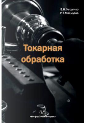 Токарная обработка: учебник