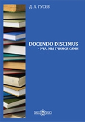 Docendo discimus – уча, мы учимся сами: сборник статей