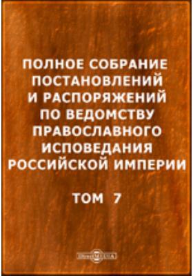 Полное собрание постановлений и распоряжений по ведомству православного исповедания Российской империи. Т. 7. 1730-1732 гг