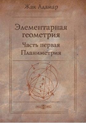 Элементарная геометрия: пособие, Ч. 1. Планиметрия