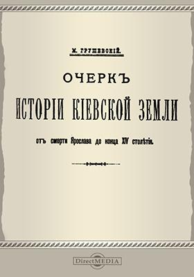 Очерк истории Киевской земли от смерти Ярослава до конца XIV столетия: монография
