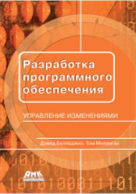 Разработка программного обеспечения : управление изменениями, пер. с англ