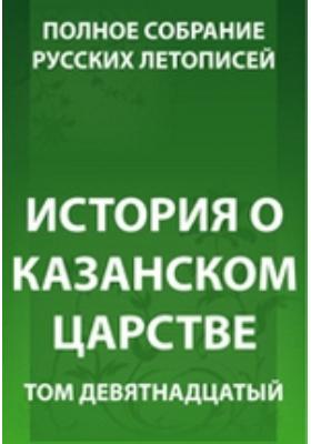 Полное собрание русских летописей. Т. 19. История о Казанском царстве