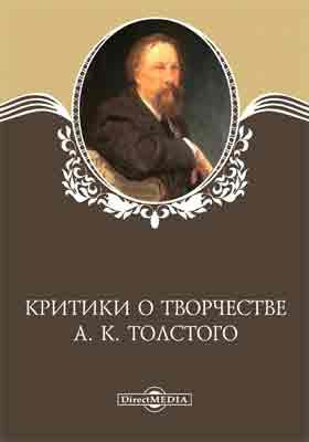 Критики о творчестве А. К. Толстого: публицистика