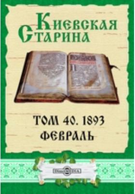 Киевская Старина: журнал. 1893. Том 40, Февраль