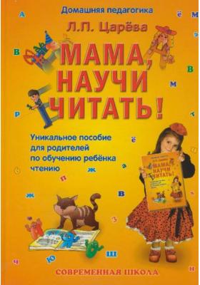 Мама, научи читать!