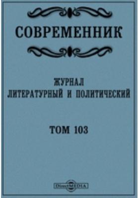 Современник : Журнал литературный и политический. 1864. Т. 103