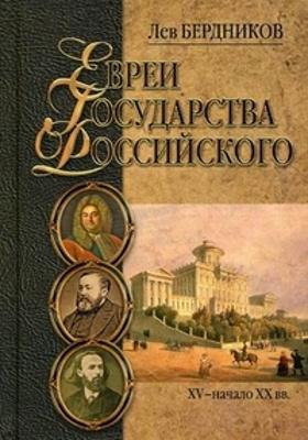 Евреи в царской России: сыны или пасынки?: научно-популярное издание
