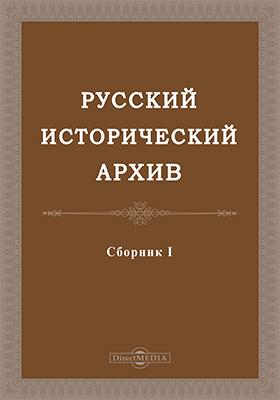 Русский исторический архив. Сб. 1