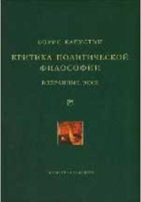 Критика политической философии : Избранные эссе: художественная литература