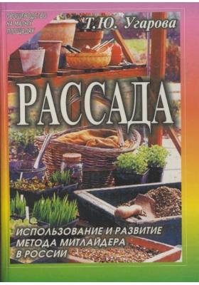 Рассада. Использование и развитие метода Митлайдера в России : 2-е издание, переработанное и дополненное