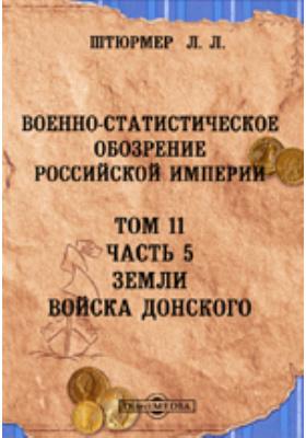 Военно-статистическое обозрение Российской империи. Т. 11, Ч. 5. Земли Войска Донского